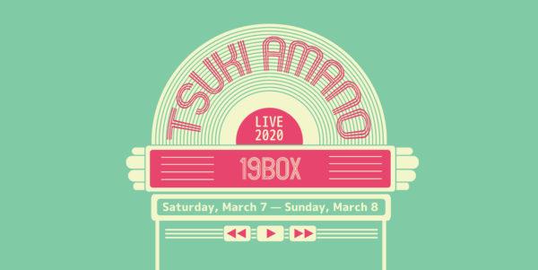 天野月 LIVE 2020「19BOX」中止のお知らせ。