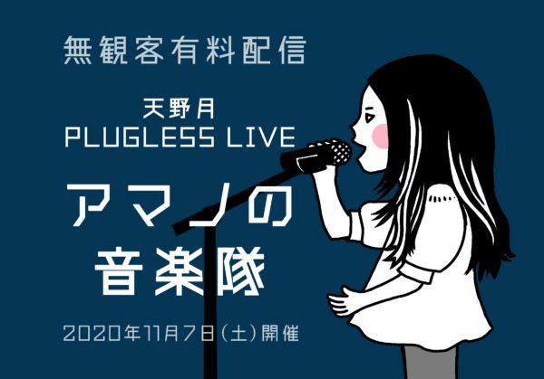 天野月 PLUGLESS LIVE「アマノの音楽隊」チケット関連の詳細、プラスアルファ。