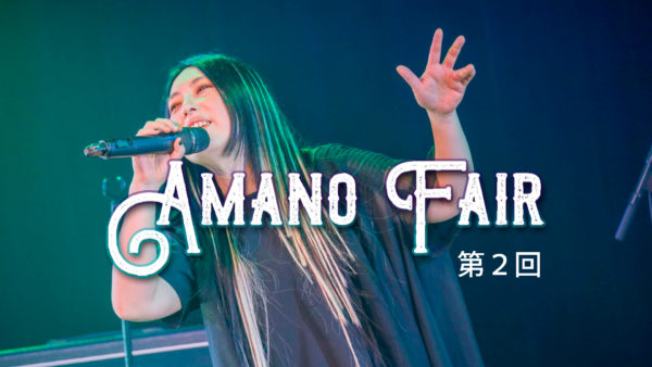 2月14日(日)「第2回 AMANO FAIR」開催決定!