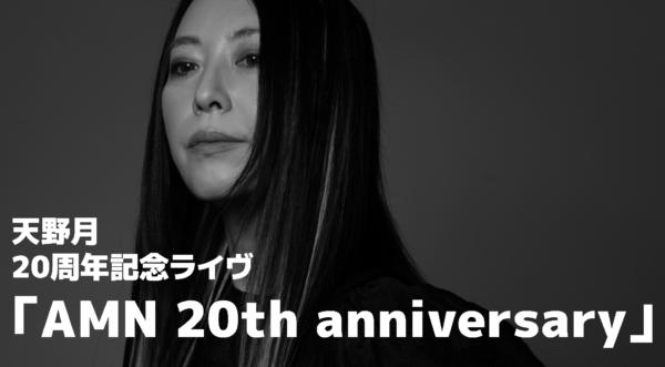 天野月20周年記念ライヴ「AMN 20th anniversary」チケット発売情報。