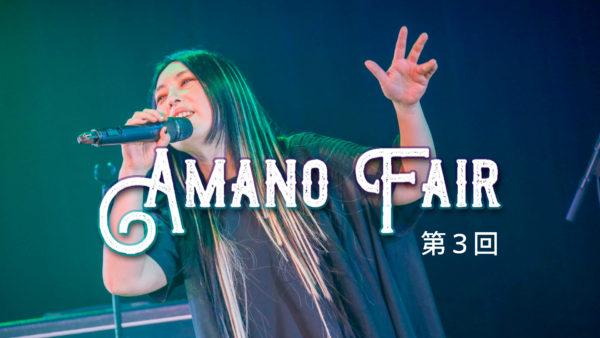 第3回「AMANO FAIR」開催と、20周年記念トークキャス第4弾・第5弾開催のお知らせ。