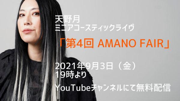 第4回 AMANO FAIR開催、のお知らせ。